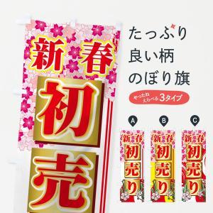のぼり旗 初売り|goods-pro
