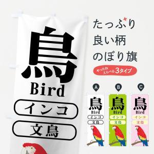 のぼり旗 インコ・文鳥 goods-pro