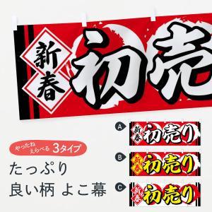 横幕 初売り|goods-pro