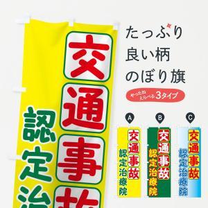 のぼり旗 交通事故認定治療院|goods-pro