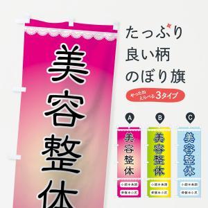 のぼり旗 美容整体|goods-pro