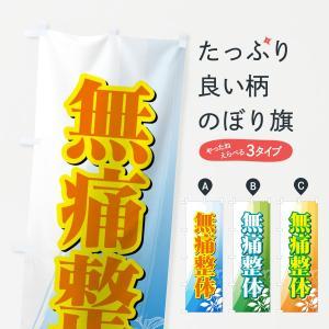 のぼり旗 無痛整体|goods-pro