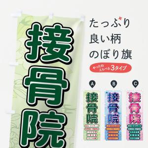 のぼり旗 接骨院 goods-pro
