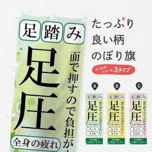 のぼり旗 足圧 goods-pro