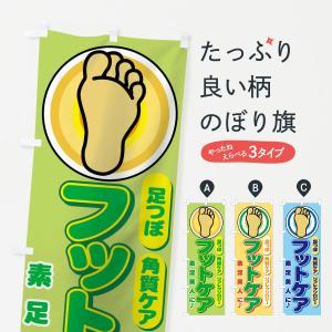 のぼり旗 フットケア|goods-pro