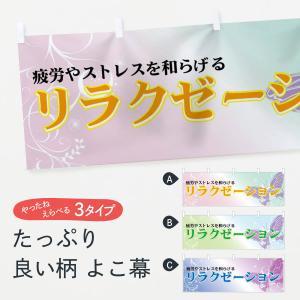 横幕 リラクゼーション|goods-pro