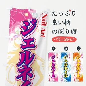 のぼり旗 ジェルネイル|goods-pro