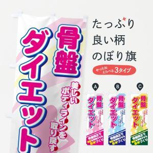 のぼり旗 骨盤ダイエット goods-pro