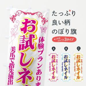 のぼり旗 お試しネイル|goods-pro