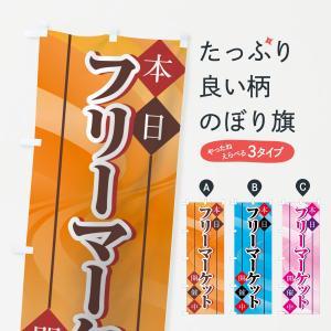 のぼり旗 フリーマーケット|goods-pro