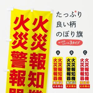 のぼり旗 火災報知機 火災警報器 取扱店 火の用心|goods-pro