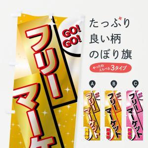 のぼり旗 フリーマーケット開催中|goods-pro
