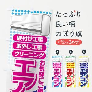 のぼり旗 エアコン|goods-pro