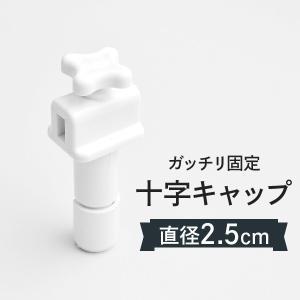 十字回転頭 直径(Φ)25mm 太いのぼりポール用|goods-pro