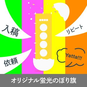 オリジナル蛍光のぼり旗|goods-pro