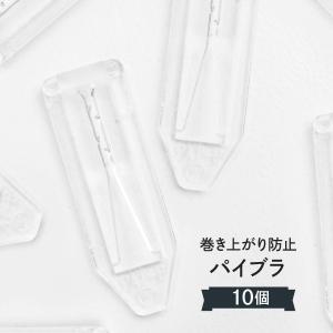 パイブラ 10個セット のぼりの巻きつき防止|goods-pro