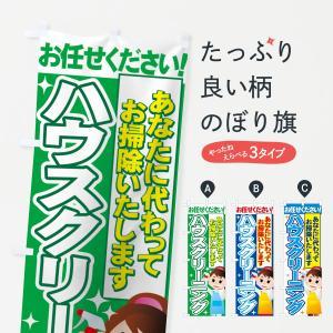 のぼり旗 ハウスクリーニング|goods-pro