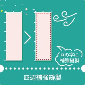 三巻四辺補強縫製|goods-pro