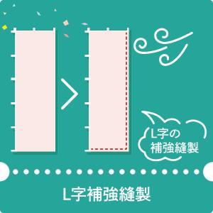 三巻L字補強縫製|goods-pro