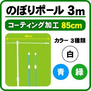 横棒コーティングをしたのぼりポール 3m|goods-pro