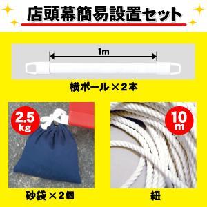 お得な店頭幕簡易設置セット 横ポール2 砂袋2 紐1|goods-pro