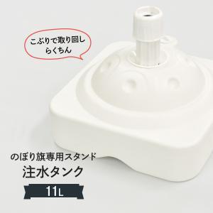 丸型注水タンク11L