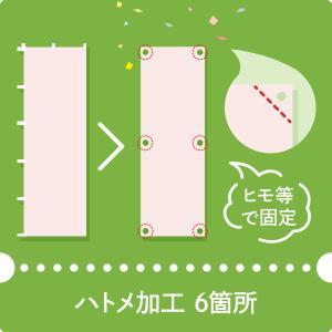 ハトメ加工 6箇所|goods-pro