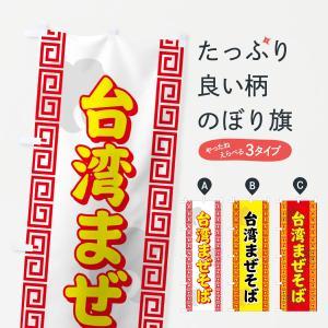 のぼり旗 台湾まぜそば|goods-pro