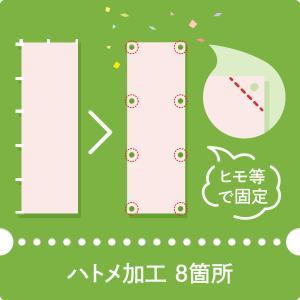 ハトメ加工 8箇所|goods-pro