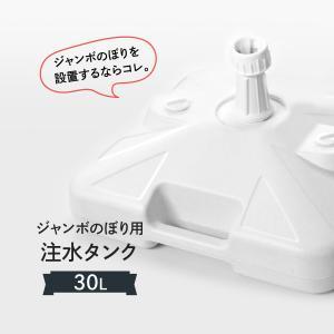 角型注水タンク30L