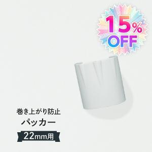 パッカー 直径22mmポール用 のぼりの巻き上がり防止|goods-pro
