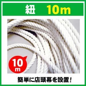 紐10m 直径6mm|goods-pro