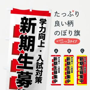 のぼり旗 新規生募集中|goods-pro