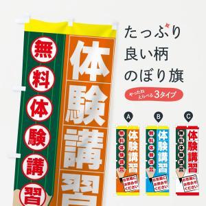 のぼり旗 無料体験講習|goods-pro