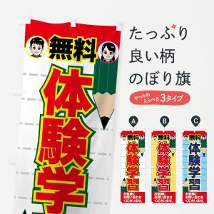 のぼり旗 無料体験学習|goods-pro
