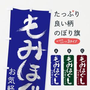 のぼり旗 もみほぐし|goods-pro