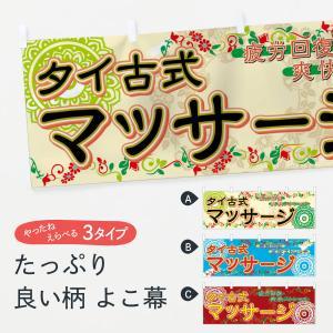 横幕 タイ古式マッサージ|goods-pro