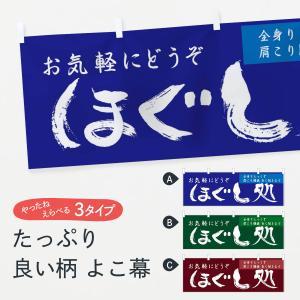 横幕 ほぐし処 goods-pro