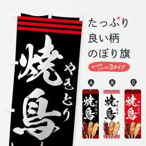 のぼり旗 焼鶏|goods-pro