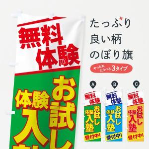 のぼり旗 無料体験|goods-pro