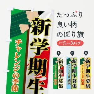 のぼり旗 新学期生募集|goods-pro