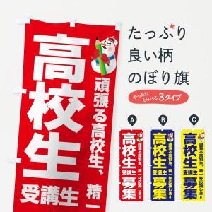 のぼり旗 冬塾高校生受講生募集|goods-pro