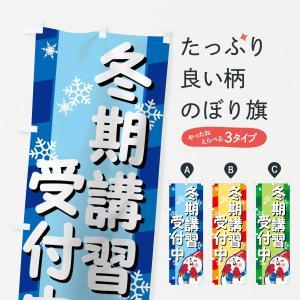 のぼり旗 冬期講習|goods-pro