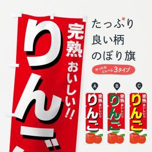 のぼり旗 りんご|goods-pro
