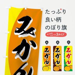 のぼり旗 みかん|goods-pro