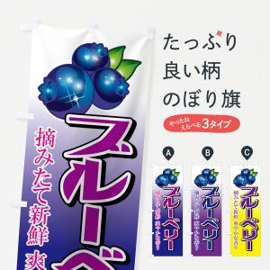 のぼり旗 ブルーベリー|goods-pro