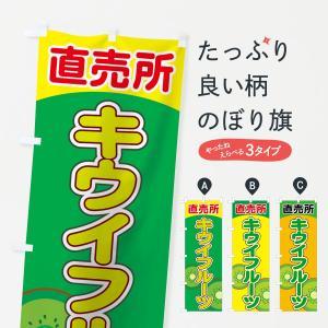 のぼり旗 キウイフルーツ直売所|goods-pro