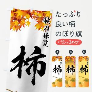 のぼり旗 柿 秋の味覚