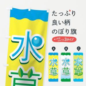 のぼり旗 水草|goods-pro