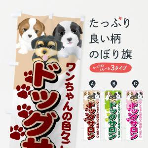 のぼり旗 ドッグサロン|goods-pro